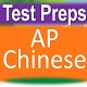 AP Chinese Test Prep (2017 Fall)