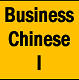 Business Chinese I  (2018 Spring)