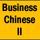 Business Chinese II (2018 Spring)