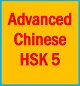Advanced Chinese HSK 5 (2019 Spring)